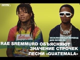 Rae sremmurd объясняют значение строчек песни «guatemala» (переведено сайтом rhyme.ru)
