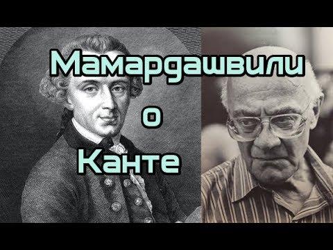 Мераб Мамардашвили - Иммануил Кант