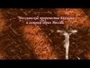БАЛАК ~5771~ Мессианские пророчества Бильама и ложный образ Мессии отрывок из ПОГЛОТИТЕЛЬ НАРОДА А Огиенко 09 07 2011