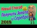 Читы на Аватарию на Золото 2018! Взлом Аватарии на Золото! 2018 Бесплатно!