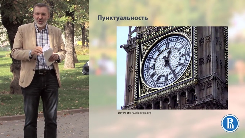 9.4 Самоконтроль и пунктуальность - Виталий Куренной