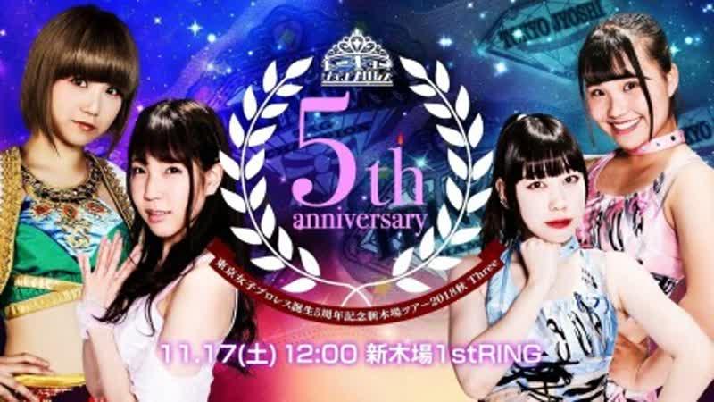 TJP 5th Anniversary Shin Kiba Tour 2018 Autumn Three 2018 11 17