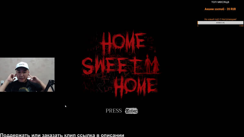 ХОРРОР Home Sweet Home Пугаем стримера