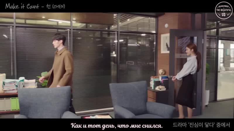 Клип к дораме Коснуться твоего сердца Touch Your Heart Jinsimi Dadda Chen EXO Make it Count