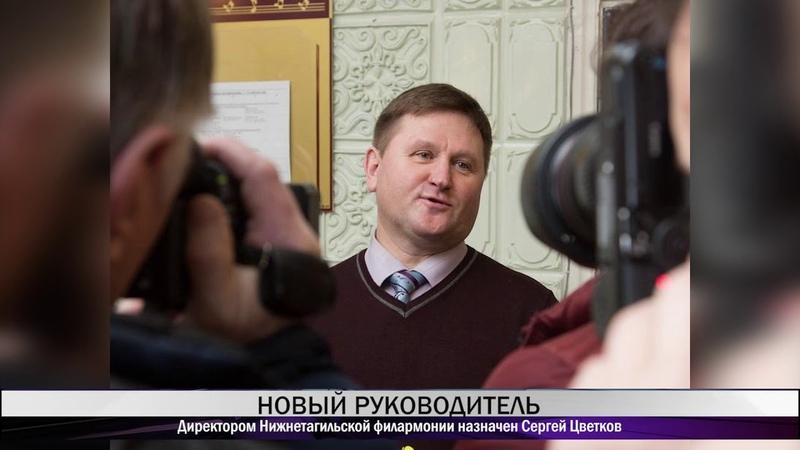 Директором Нижнетагильской филармонии назначен Сергей Цветков
