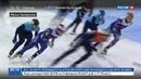Новости на Россия 24 • Шорт-трек женская сборная выиграла гонку на 3 000 метров