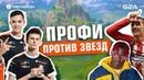 Игроки Virtus.pro смотрят, как звезды играют в Fortnite