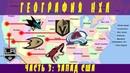 География НХЛ. Часть 3 Запад США