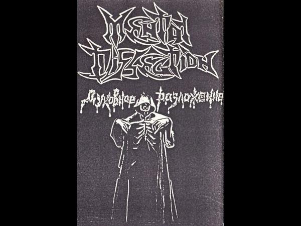 MetalRus.ru (Death Metal). MENTAL DISSECTION — «Духовное разложение» (1997) [Full Album]