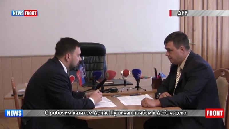 Денис Пушилин с рабочим визитом прибыл в Дебальцево