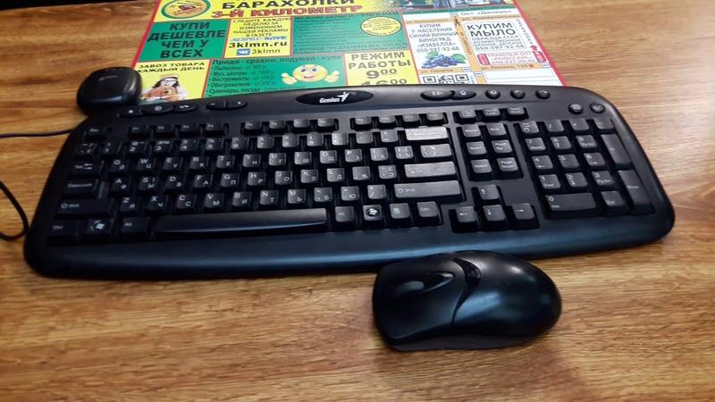 клавиатура мышь безпроводная луганск baraholka rasprodaga lugansk 3klmn movies