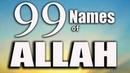 99 ИМЕН АЛЛАХА КРАСИВЫЕ ПЕЙЗАЖИ, УСПОКАИВАЮЩИЙ ГОЛОСРЕКОМЕНДУЕТСЯ