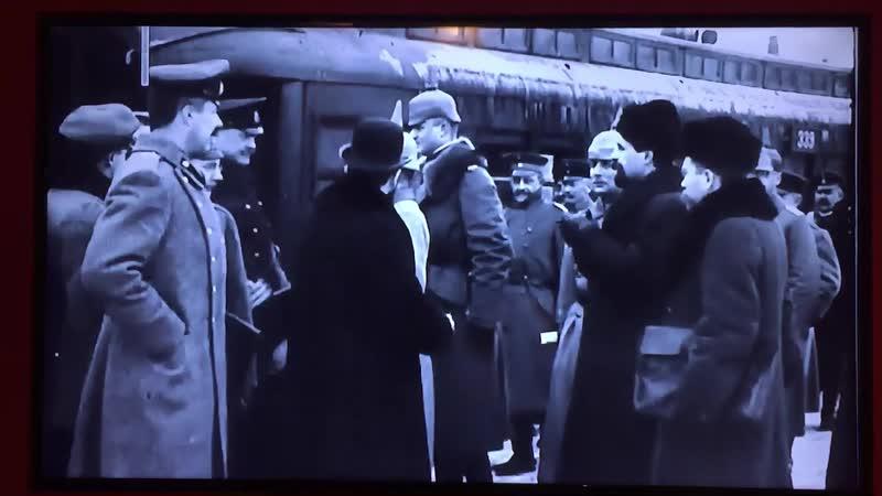 Вчера. Пушкин. Ратная палата. Русская делегация в Брест-Литовске.