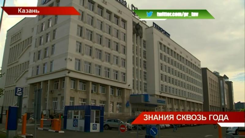 Казанский энергоуниверситет отмечает 50 летие ТНВ
