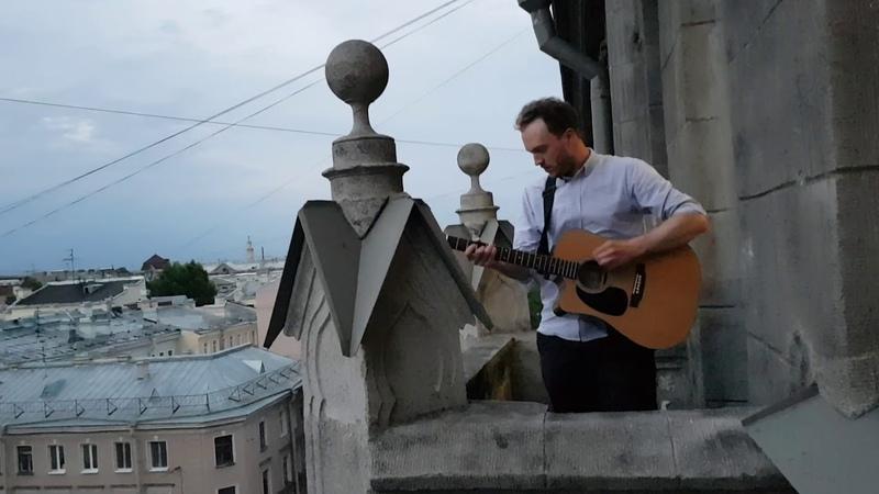 Москвин - Рыцари (18.06.2018 - акустика на балконе)