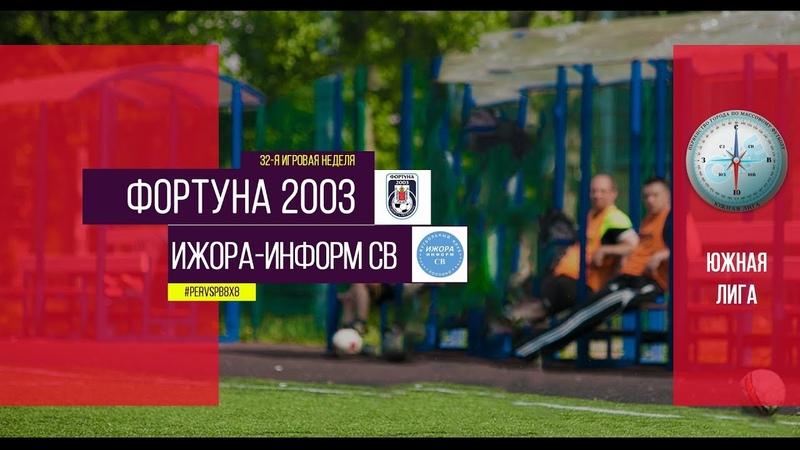 Первенство города XI сезон Фортуна 2003 Ижора Информ СВ