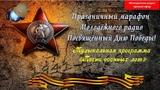 Музыкальная программа песни военных лет (продолжение)