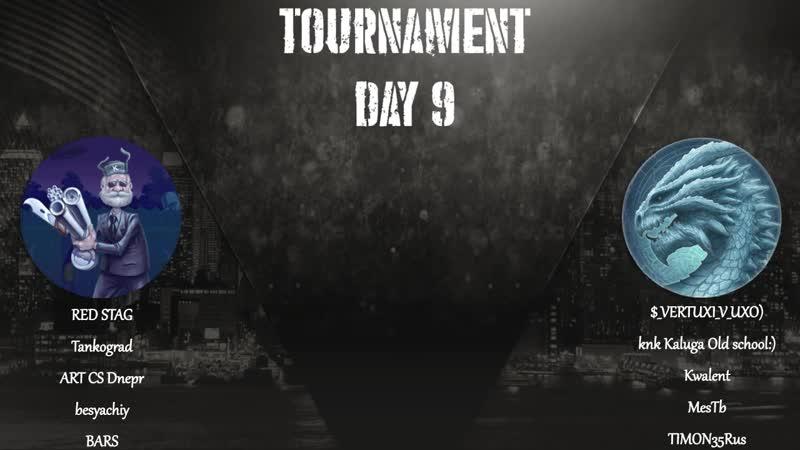 Punisher Турнир 5х5 | День 9 | Stariki vs Dragon 1Ce