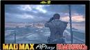Mad Max™ ► Пасть ► Прохождение 8