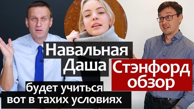 Даша Навальная будет учиться тут Стэнфорд Стэнфордский университет обзор