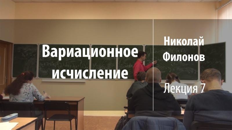 Лекция 7 Вариационное исчисление Николай Филонов Лекториум