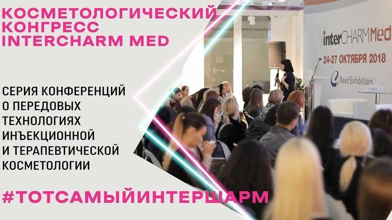 Косметологический конгресс InterCHARM Med 2018