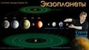 Попов С Б Экзопланеты как они рождаются и эволюционируют