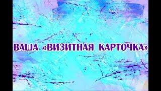 🔹ВАША «ВИЗИТНАЯ КАРТОЧКА»-ЗАВЕРШЕНИЕ ПЕРЕХОДА-ченнелинг