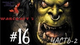 Warcraft III Reign of Chaos - Заварушка у Черного Камня II! #16 ч2