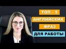ТОП-5 АНГЛИЙСКИХ ФРАЗ ДЛЯ РАБОТЫ И ЖИЗНИ