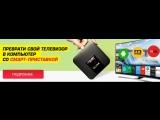 Android TV приставка Divisat J-link, обзор