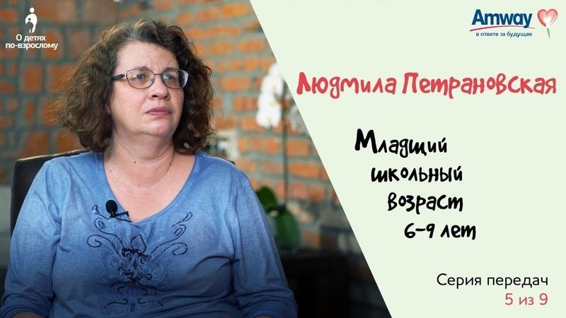 О детях по-взрослому: Мой ребенок идет в школу, возраст 6-9 лет. Людмила Петрановская
