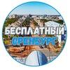 Бесплатный Оренбург