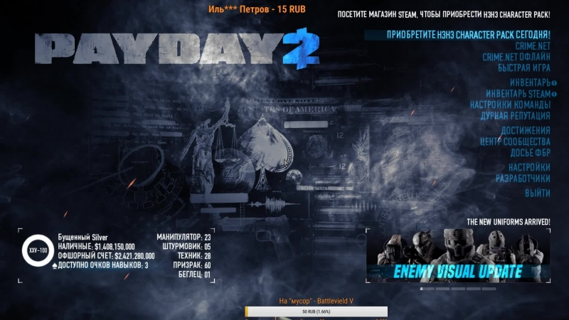 PAYDAY 2 ONLY STEALTH