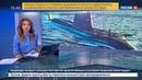 Новости на Россия 24 Российские подводники помешали британской подлодке ударить по Сирии