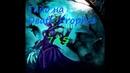 Гайд на Death Prophet 7 15