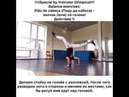 Balance exercises. Special Ep.33 by Instrutor Olimpico:Pião de cabeça(Пиау ди кабеса)-юла на голове!