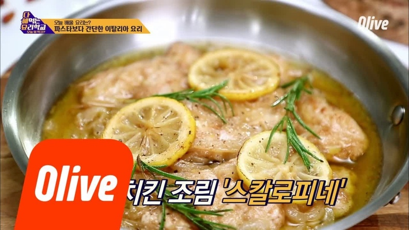 한국으로 치면 김치볶음밥 이탈리아 흔한 집밥이라는 스칼로피네! 다 해먹