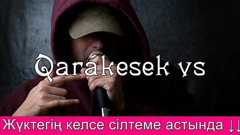 Qarakesek VS баттл трэктері. Каракесек-тің баттлдағы ең мықты шумақтары