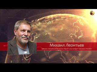 Михаил Леонтьев. Встреча Путина и Трампа_ пиар, сигналы, декларации и две капли конкретики