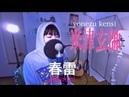 米津玄師「春雷」Shunrai Kensi Yonezu 歌ってみた カバー Cover