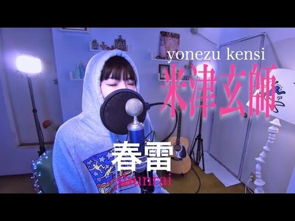 米津玄師「春雷」Shunrai - Kensi Yonezu 歌ってみた(カバー) Cover