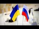 Гражданская война на Украине Российские войска на Донбассе Политика - Часть 1