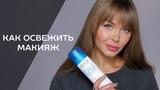 Как быстро освежить макияж? / Kate Euphoria / Катя Эйфория