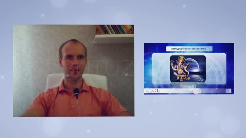 Восходящий знак зодиака (Лагна) в Джйотиш _ Дмитрий Бутузов