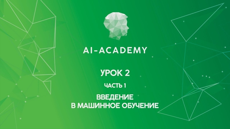 Урок 2. Часть 1. Введение в машинное обучение (Академия искусственного интеллекта) ehjr 2. xfcnm 1. ddtltybt d vfibyyjt j,extybt