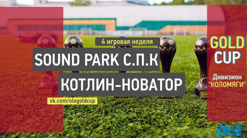 Ole Gold Cup 7x7. Дивизион Коломяги. 4 Тур. Sound Park - Котлин-Новатор