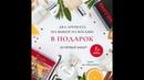 Ирина Смолярова Фаберлик рекомендует Как выбрать свой аромат