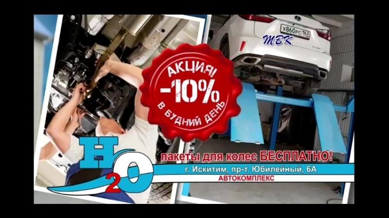 автокомплекс Н2О_1.mp4