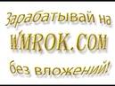 Как Зарабатывать на Wmrok от 100 Рублей Абсолютно Любому Заработок без вложений